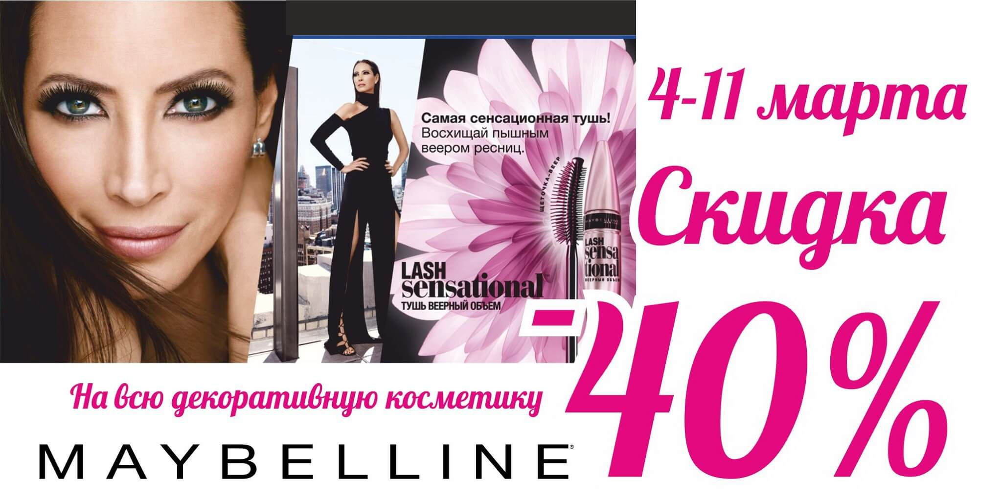 skidka-40-na-dekorativnuyu-kosmetiku-ot-maybelline 37c206d9a945c
