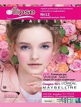 Журнал весна 2019 года