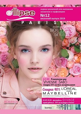 Обложка журнала весна 2019 года