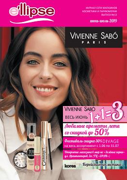 Обложка журнала лето 2019 года